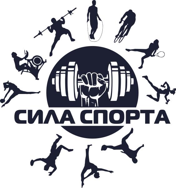 Сила Спорта